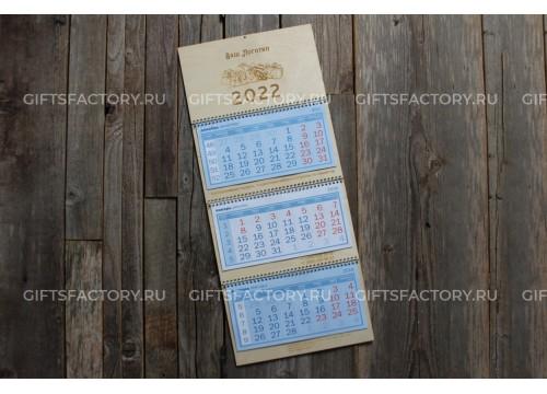 Фанерный трио календарь
